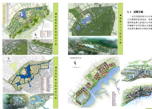 梅溪湖周边地区控制型详细规划及城市设计纲要2008——深规院