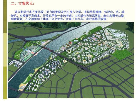 福州市东部新城中心区城市设计方案综合深化规划意见汇总