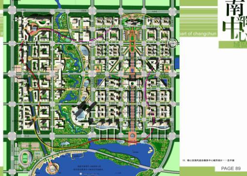 长春市南部中心城区发展规划国际咨询