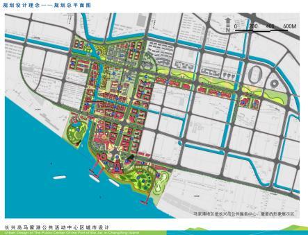 上海长兴岛马家港公共活动中心区城市设计2009