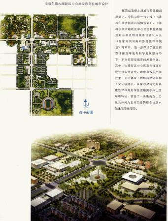 西安建大城市规划设计院作品集