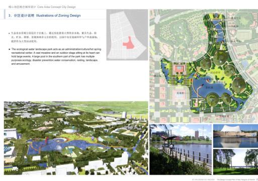 厦门翔安新城城市概念规划