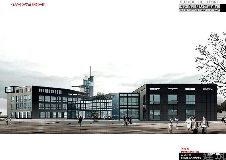 苏州直升机场建筑设计方案2007