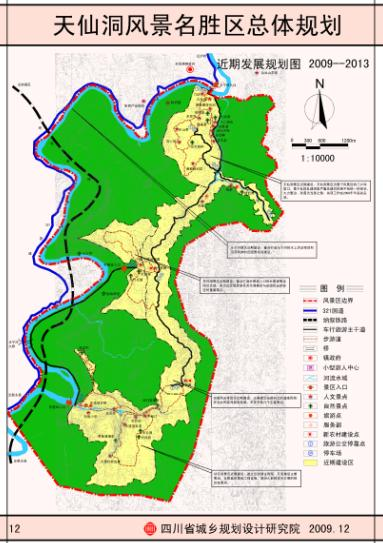 泸州天仙洞风景区总体规划——四川城乡规划院