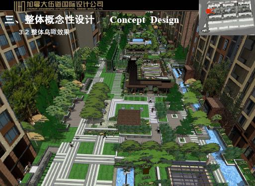 PDF格式、58清晰页面。内容包括:设计步骤;现状解析;设计挑战及对策;整体概念性设计。 需要解决的问题: 1、小区规划建筑条件内部组团庭院大围合空间,如何产生景观变化的序列,设定空间主题院落,产生园中有园,园园不断的空间感受创造每个组 团庭院的景观特色? 2. 项目场地内部现状地势平坦,且大部分有地下停车库,如何在地下车库顶板荷载的限制与条件下,创造地形变化,营造丰富的景观层次? 3.