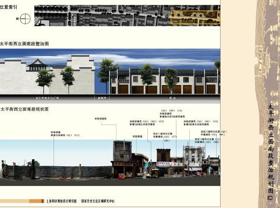上海新天地地址_长沙市太平街历史文化保护规划-优80设计空间
