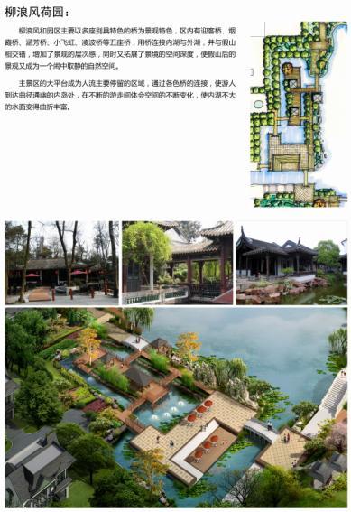 新中式景观设计组图 中式园林景观设计手法 中式景观设计