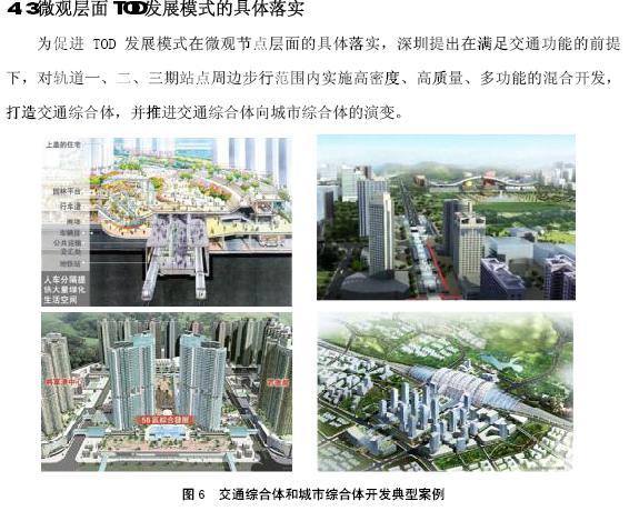 2013规划年会论文集01城市道路与交通规划