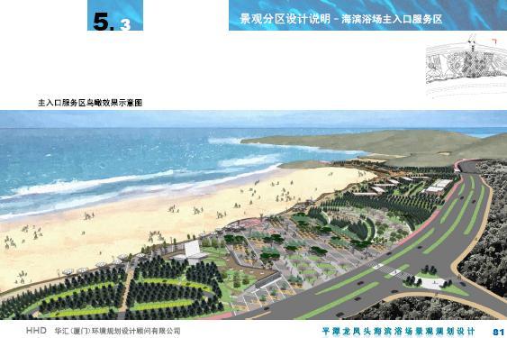 平潭龙凤头海滨浴场景观规划设计2011