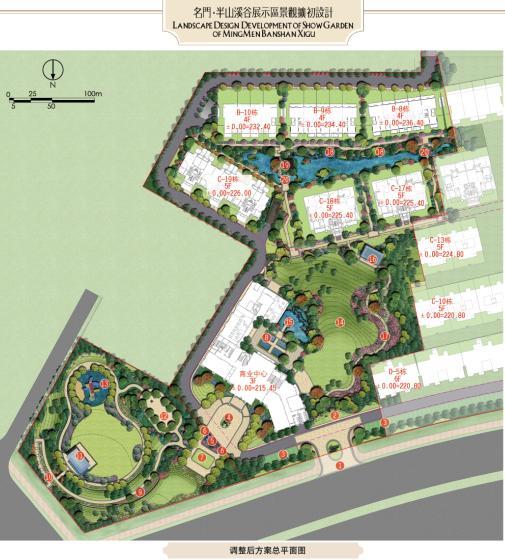 洛阳名门半山溪谷展示区新中式景观扩初设计2012