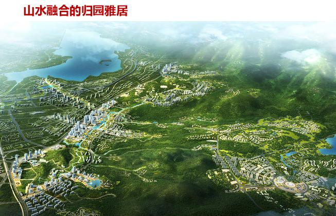 滇池西岸岷山片区概念性城市规划及城市设计——中规院