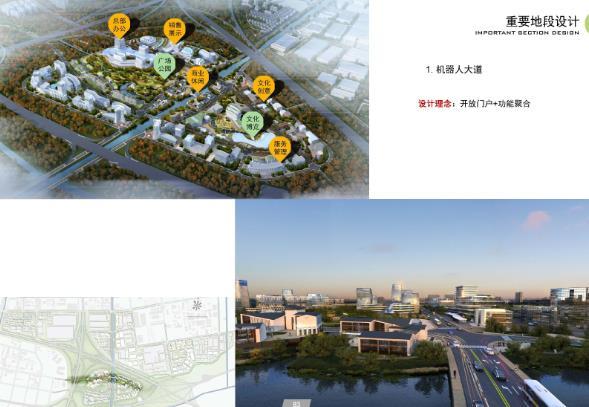 萧山机器人小镇总体规划及城市设计2016