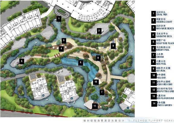 福州佰翔海景酒店景观方案概念设计2016