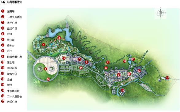 湖南省天岳幕阜山国际度假旅游区修建性详细规划与建筑方案设计项目