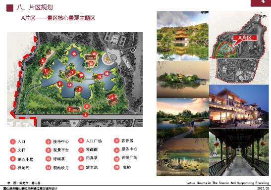 四川省营山县芙蓉山修建性详细规划及城市设计——中铁工程设计研究院