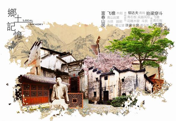 杭州富阳场口镇东梓关村景观概念设计2015——绿城景观