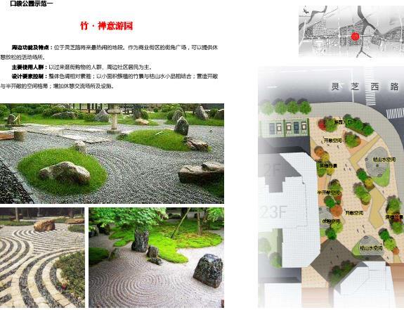 安吉县灵芝路沿线城市设计2016——中联工