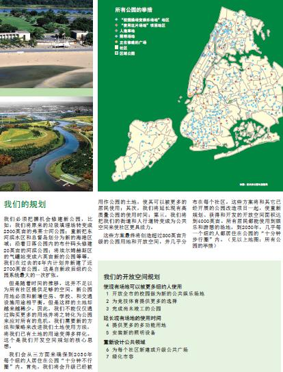 纽约城市规划更绿色更美好的纽约2010