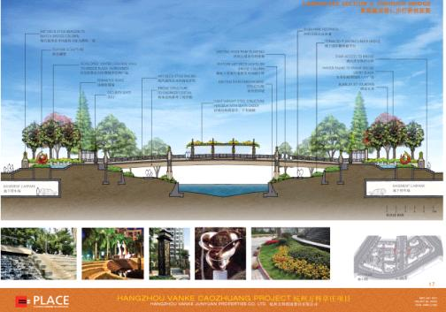 杭州万科草庄项目景观设计图册终稿2010 place