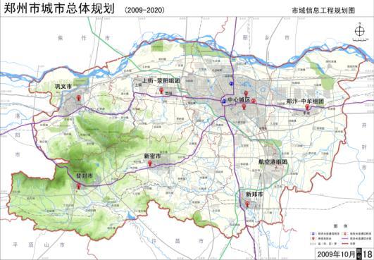 郑州市城市总体规划及市域城市设计2009-2020
