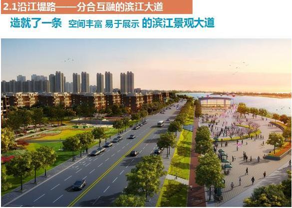 株洲市湘江沿岸城市设计-栗雨—新马段2015